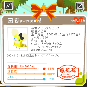 2010.8.21.PNG